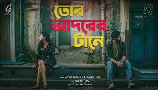 Tor Adorer Tane Lyrics by Rupak Tiary And Durba