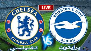 مشاهدة مباراة برايتون وتشيلسي اليوم الاثنين 14-9-2020 الدوري الانجليزي
