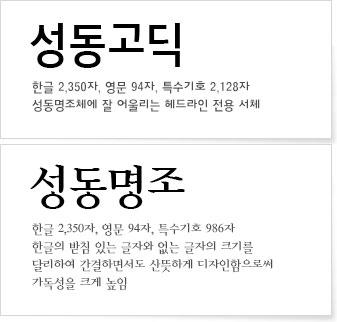 seongdong