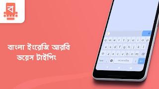 Borno - A FREE Bangla Keyboard Best Bangla Keyboard Bangladesh