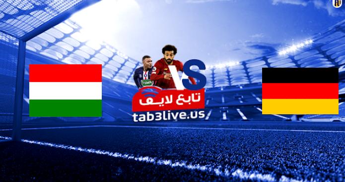 نتيجة مباراة ألمانيا والمجر اليوم 2021/06/23 الأمم الأوروبية