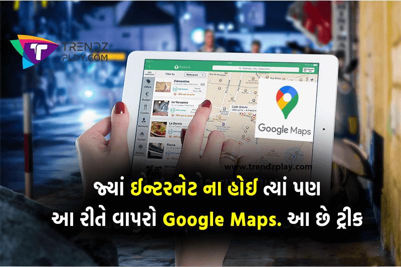 save Offline google map