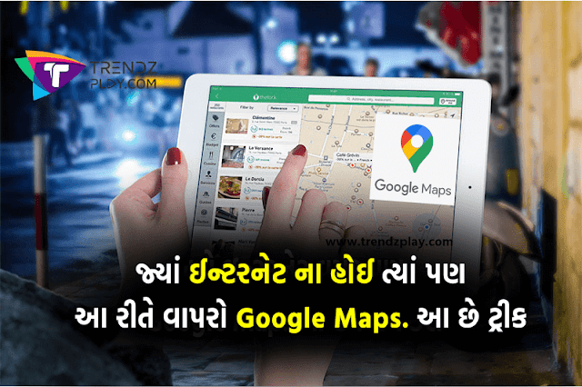 Now use Google Maps even without internet