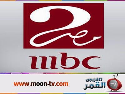 تردد قناة ام بي سي مصر تو على القمر نايل سات Mbc Masr 2