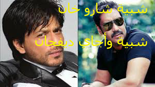 شبية شاه روخ خان  وأجاي ديفجان على Tik Tok