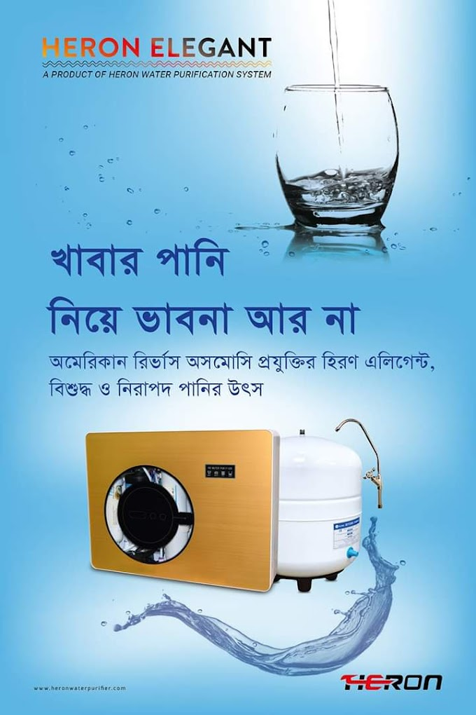 Heron Elegant Reverse Osmosis(RO) PURIFIER - 5 Stage Purifier at Best Price in Bangladesh.Buy Heron Elegant Water Purifier Online
