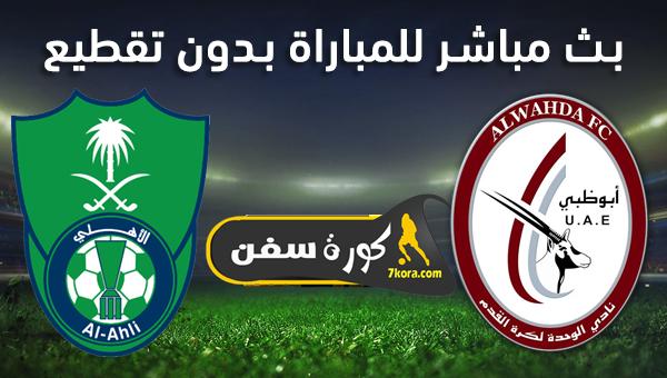 موعد مباراة الوحدة الإماراتي والأهلي السعودي بث مباشر بتاريخ 10-02-2020 دوري أبطال آسيا