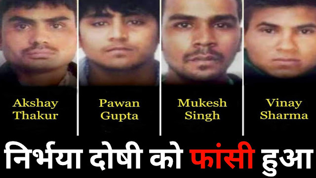 Nirbhaya all four Rapist Hanged | Justice for Nirbhaya After 7 Years
