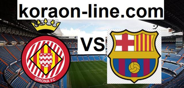 كورة اون لاين مشاهدة مباراة برشلونة وجيرونا بث مباشر بتاريخ 16-09-2020 مباراة ودية