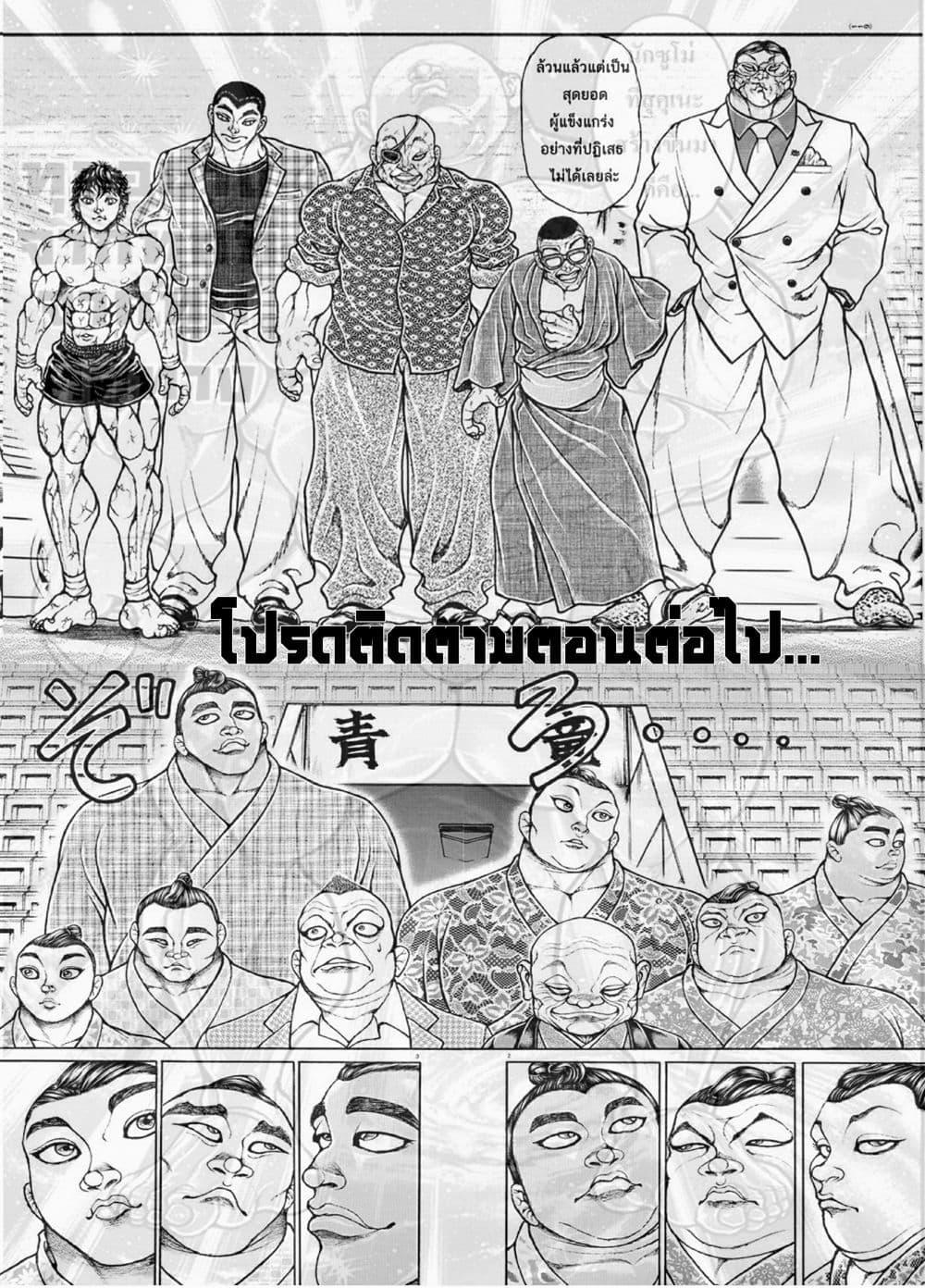 อ่านการ์ตูน Baki Dou II ตอนที่ 43 หน้าที่ 23
