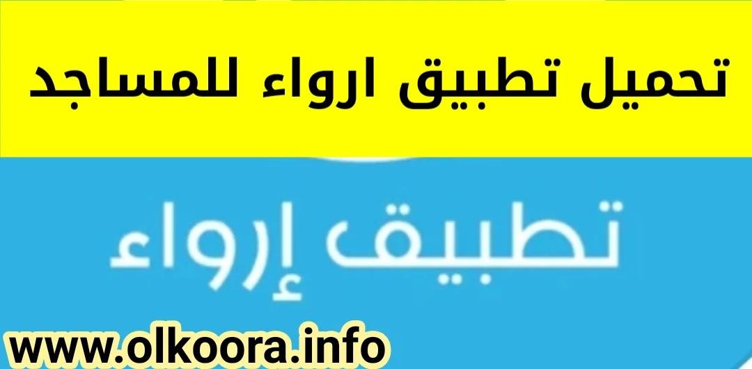 تحميل تطبيق ارواء _ تنزيل تطبيق ارواء Erwaa المساجد للأندرويد و للأيفون