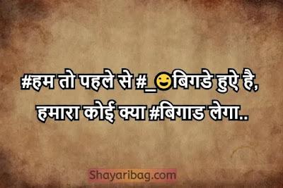 Attitude Status Shayari Hindi Mai