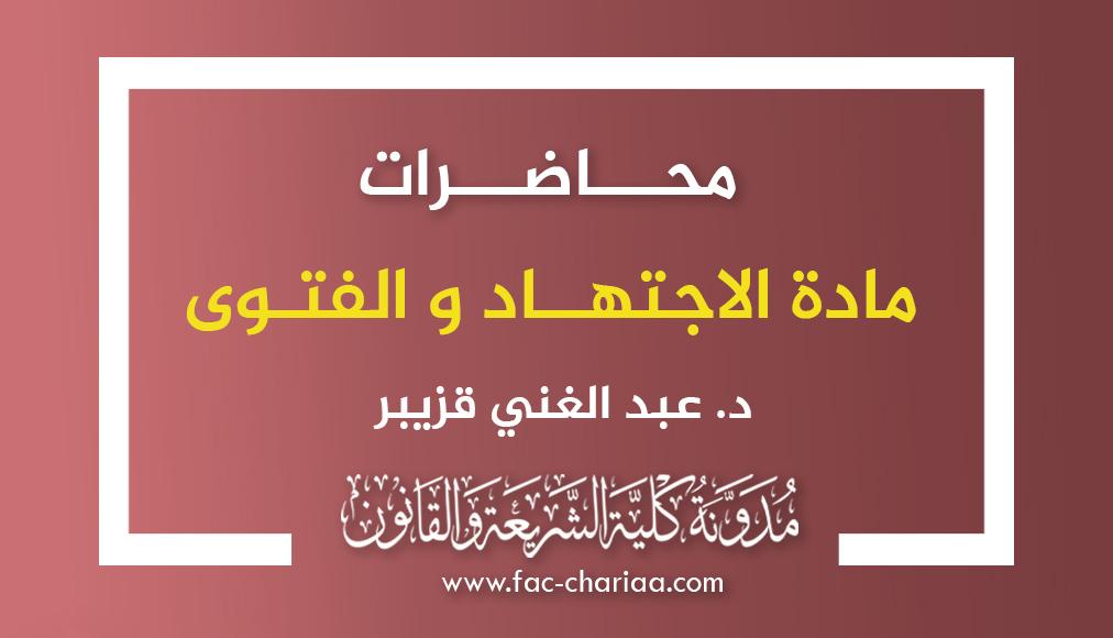 محاضرات مادة الاجتهاد والفتوى د.قزيبر
