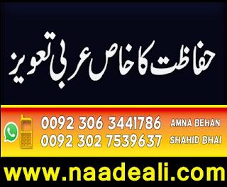 hifazat-ka-taweez-durood-e-ibrahimi - https://www.naadeali.com/