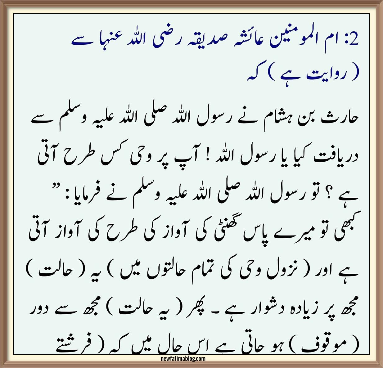 Sahih Bukhari Hadith 2 Nazool Wahi