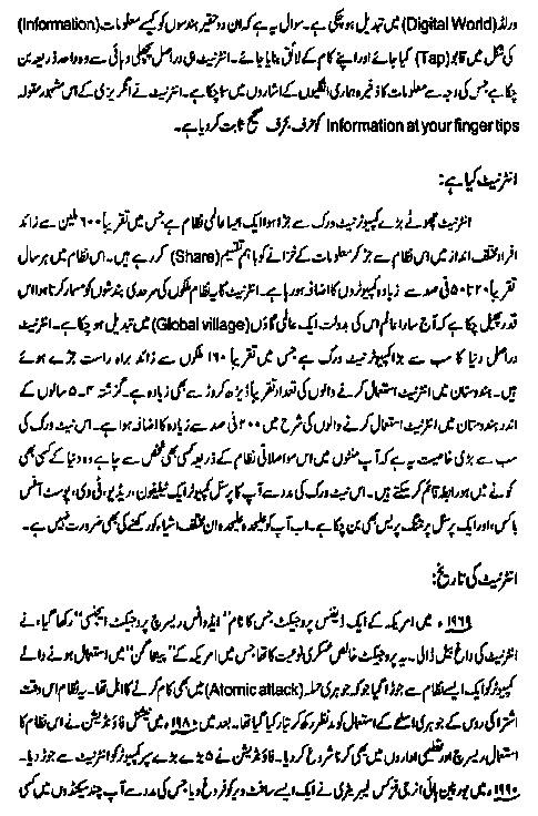 Urdu book internet