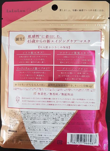Mặt nạ dưỡng da chống lão hóa cho tuổi trên 45 - Lululun, Hàng Nhật