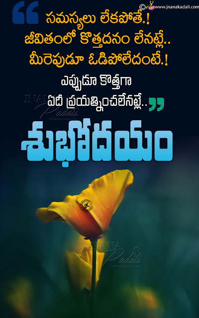 telugu online success quotes, best words to success in telugu, online telugu subhodayam quotes hd wallpapers