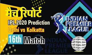 IPL T20 DC vs KKR 16th Today Match Prediction Guru |100% Sure Winner
