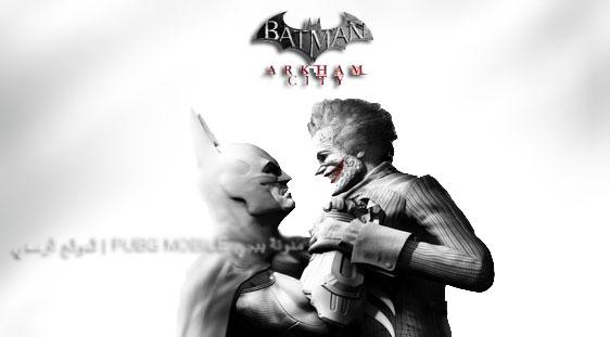 تنزيل لعبة باتمان Batman اخر اصدار للكمبيوتر 2020