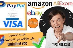 طريقة الحصول على بطاقات فيزا افتراضية VCC قابلة لإعادة الشحن
