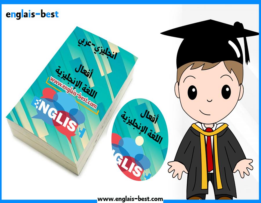 تحميل كتاب أفعال اللغة الإنجليزية انجليزي-عربي pdf
