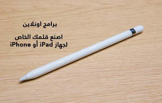 اصنع قلمك الخاص لجهاز iPad أو iPhone