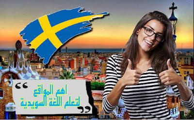 أهم المواقع الإلكترونية التى يمكنك من خلالها تعلم اللغة السويدية بسرعة