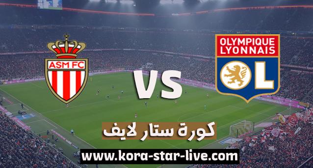 مشاهدة مباراة ليون وموناكو بث مباشر رابط كورة ستار اليوم 25-10-2020 في الدوري الفرنسي