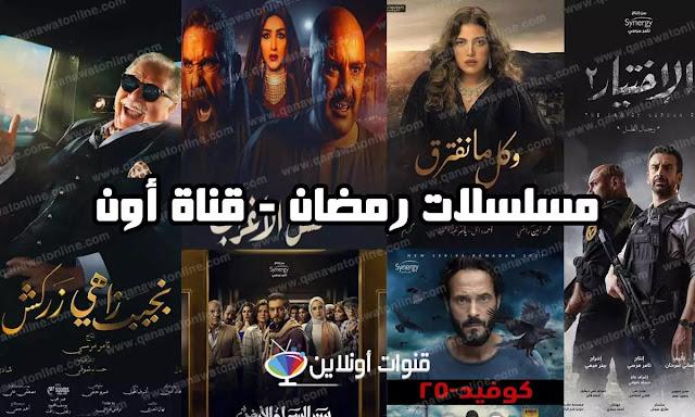 مسلسلات رمضان على أون 2021