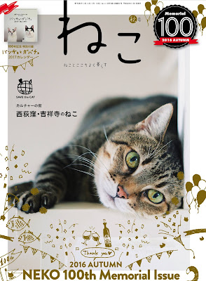 ねこ #100 raw zip dl