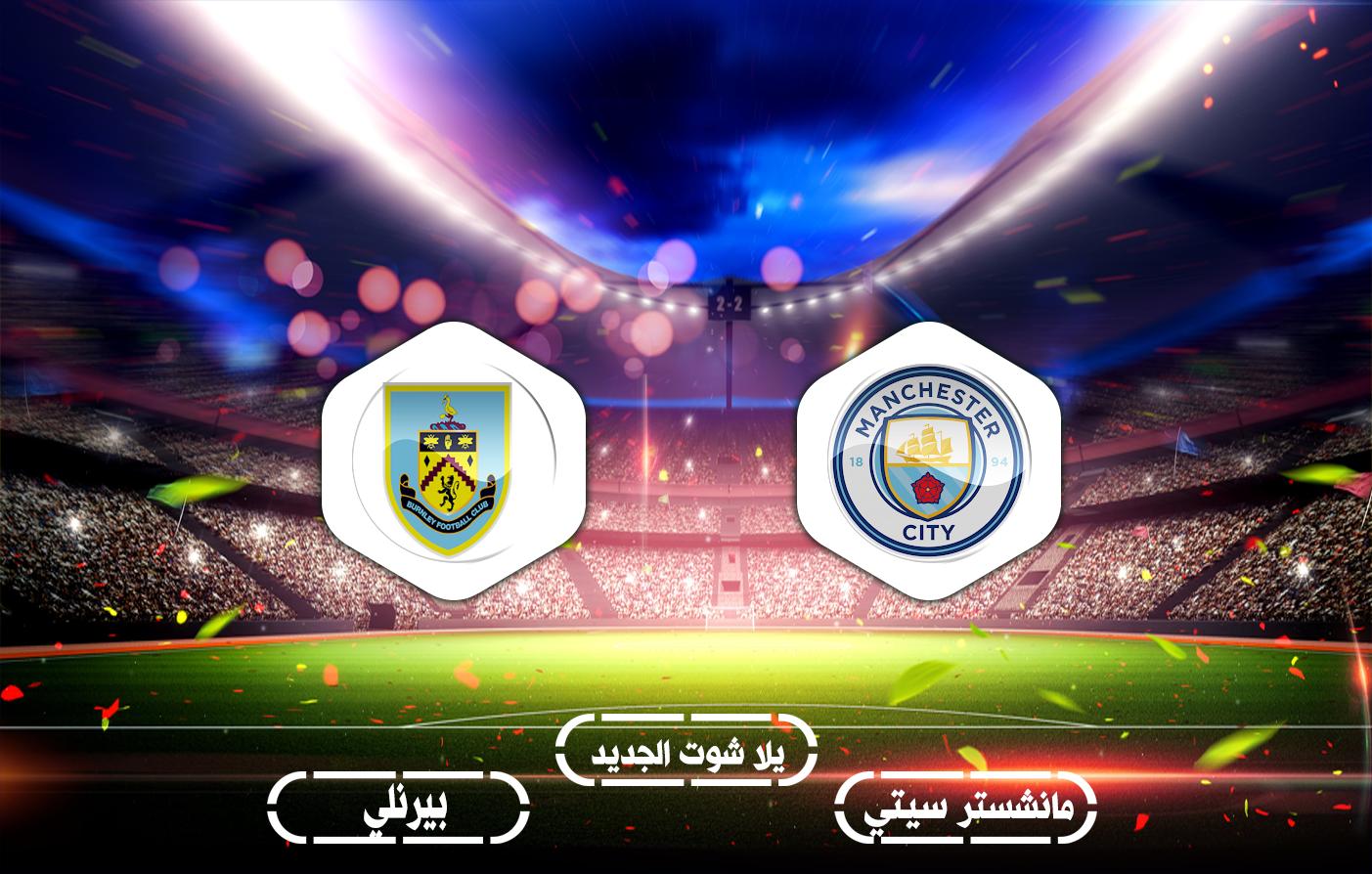 مشاهدة مباراة مانشستر سيتي وبيرنلي بث مباشر  30-09-2020  كأس الرابطة الإنجليزية