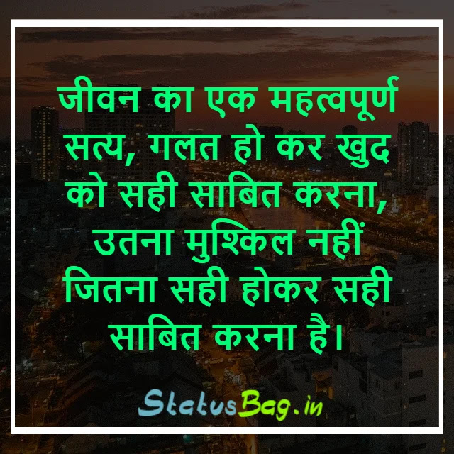 Zindagi Status In Hindi Images