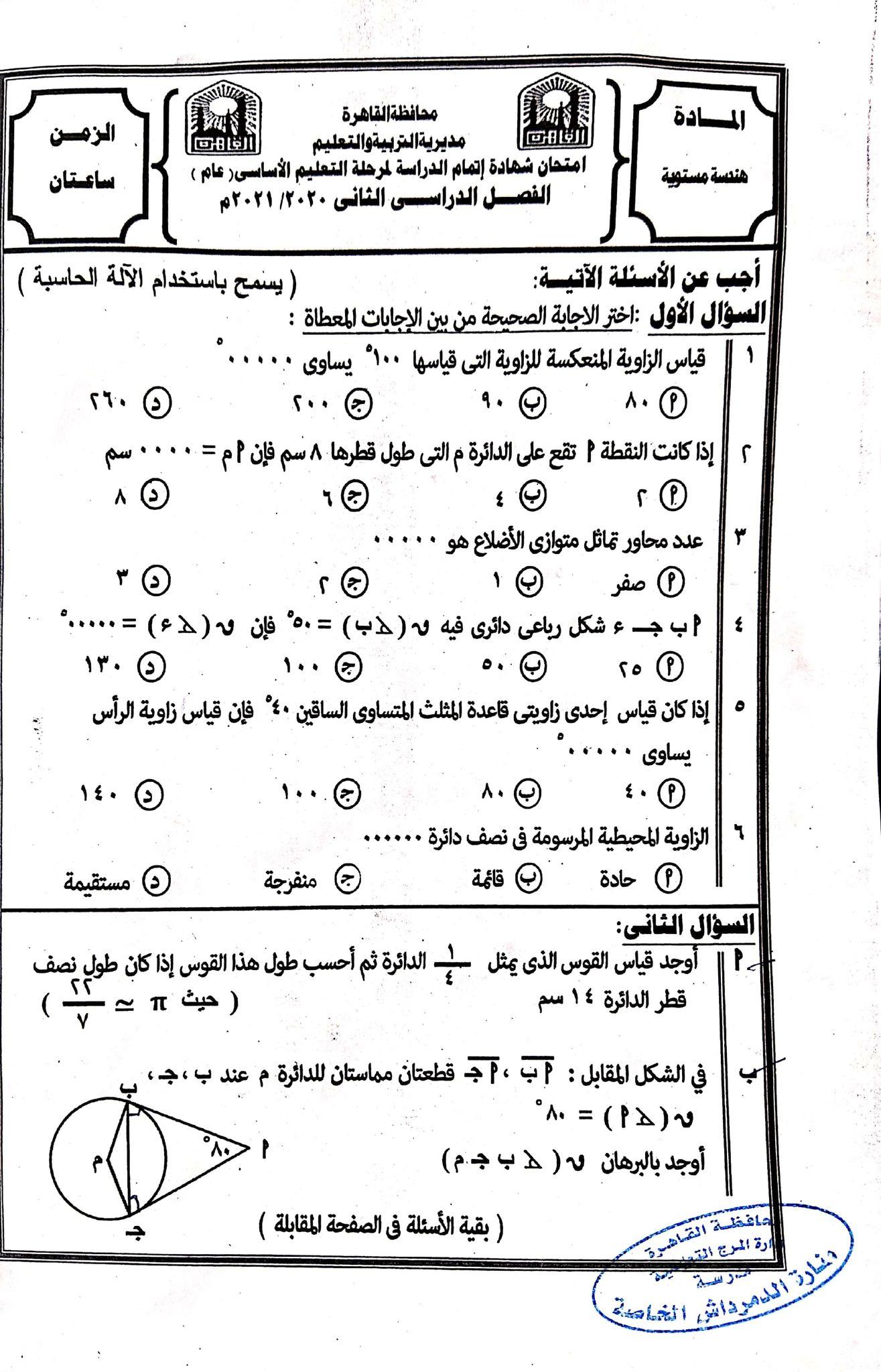 امتحان الهندسة محافظة القاهرة بالإجابات الصف الثالث الاعدادى ترم ثانى 2021