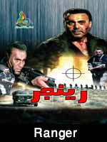 http://www.shiavideoshd.com/2016/04/ranger-islamic-movie-in-urdu-full.html