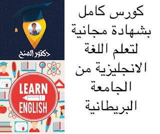 كورس كامل لتعلم اللغه الانجليزية من الجامعة البريطانية 2021