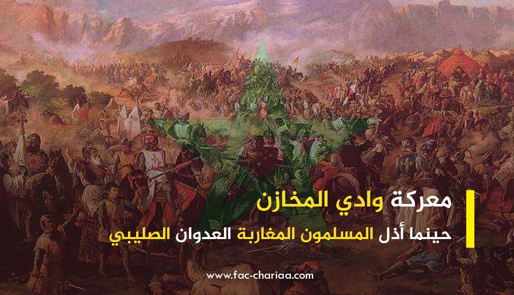 معركة وادي المخازن ... حينما أذل المسلمون المغاربة العدوان الصليبي