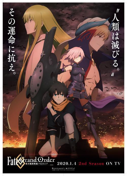 Póster de la segunda parte del anime Fate/Grand Order: Zettai Majuu Sensen Babylonia