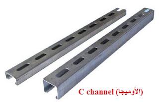 الأوميجا cable trays c channel