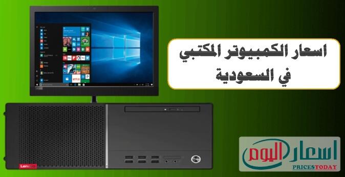 اسعار الكمبيوتر المكتبي في السعودية 2021 بجميع انواعها وموديلاتها