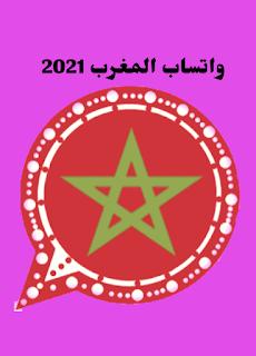 واتس اب المغرب الجديد