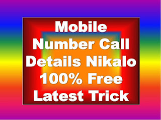 Call Detail Kaise Nikale | Mobile Number Call Details jio call details kaise nikale call history kaise nikale online call details kaise nikale in hindi call detail kaise nikale idea call detail kaise nikale 2020 call detail kaise nikale app vodafone call details kaise nikale bsnl call details kaise nikale airtel call details kaise nikale
