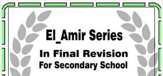 أقوي مراجعة نهائية في اللغة الإنجليزية للصف الثالث الثانوي نظام جديد 2021