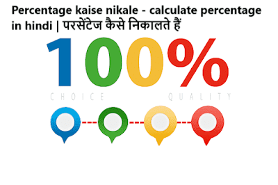 Percentage kaise nikale - calculate percentage in hindi | परसेंटेज कैसे निकालते हैं