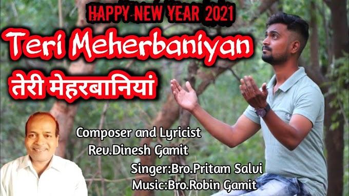 Teri Meherbaniyan ( तेरी मेहरबानियां  )  New Hindi Christian Song Lyrics 2021
