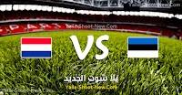 نتيجة مباراة هولندا واستونيا اليوم الاثنين 09-09-2019 في التصفيات المؤهلة ليورو 2020