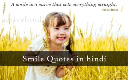 smile quotes in hindi   स्माइल status   smile status in hindi   smile captions in hindi
