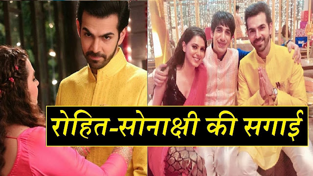 Big Twist : Sippys announce Rohit and Sonakshi's engagement ceremony with twist in  Kahan Hum Kahan Tum