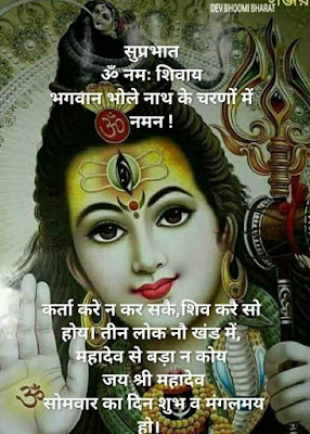 monday morning images with lord shiva,lord shiva good morning quotes in hindi,hindu religious good morning images