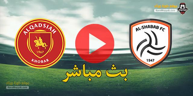 نتيجة مباراة الشباب والقادسية اليوم 5 مارس 2021 في الدوري السعودي